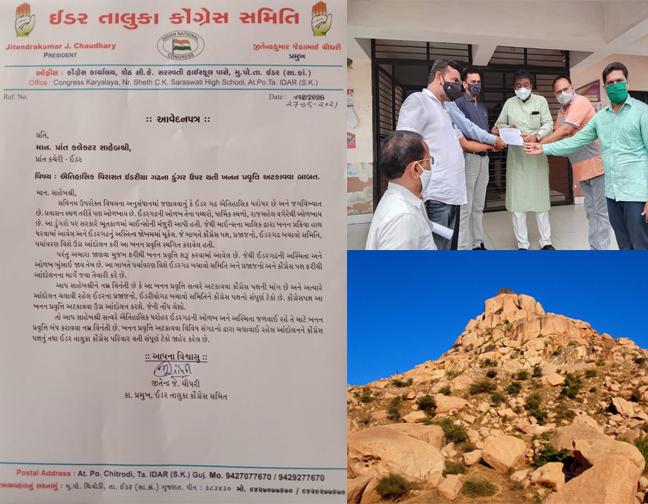 ગુજરાતના ધરોહર સમાન ઈડરનો ગઢ બચાવવા કોંગ્રેસ મેદાને